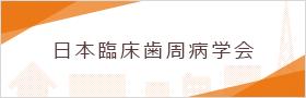 日本臨床歯周病学会